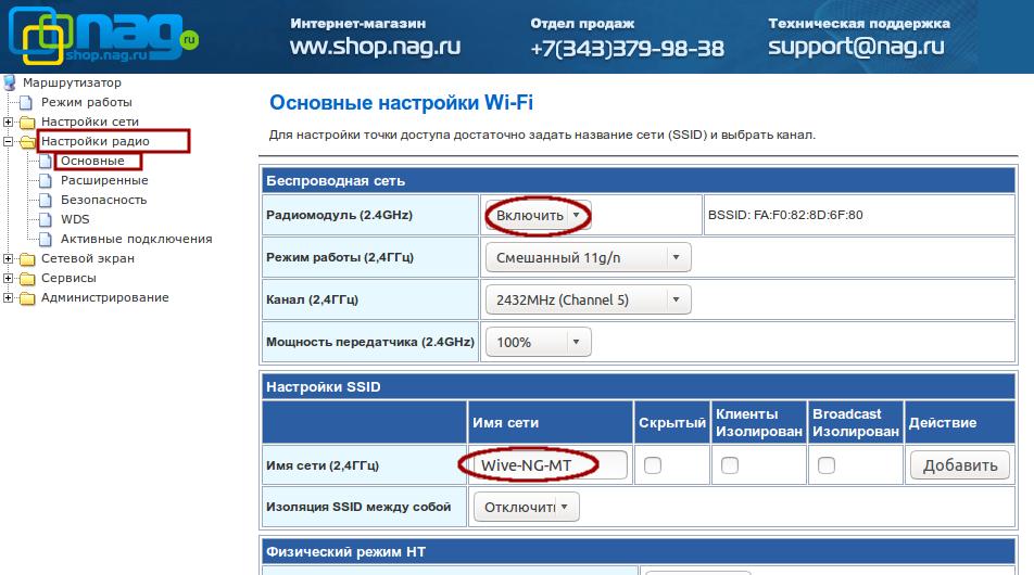 Настройка SNR-CPE-W4N
